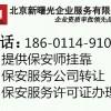 北京昌平区注册的现成的有保安服务许可证的保安公司转让