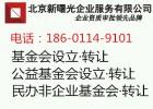 北京非盈利性民办非企业注册北京慈善公益基金会(法人)转让资源