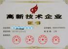 禹城高新技术企业认定对中小型企业有哪些要求