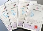 禹城外观专利申请条件外观专利哪些企业可以办理