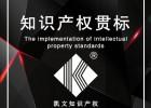 滨州知识产权贯标申请企业满足哪些条件才可以办理