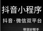 武汉抖音小程序制作