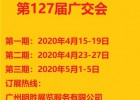 127届广交会摊位,广州广交会