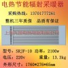 九源远红外辐射取暖器SRJF-10厂房取暖设备