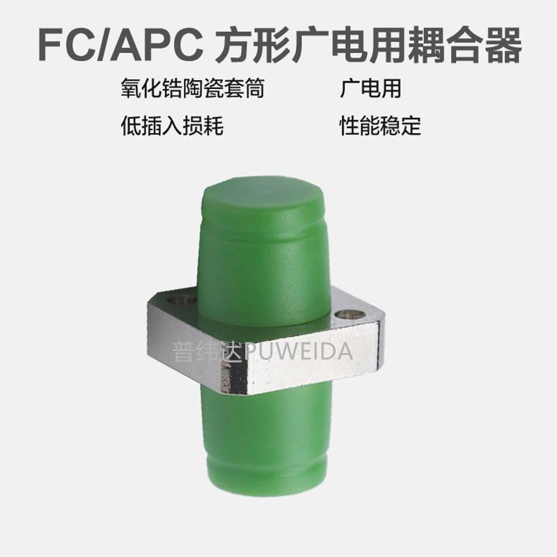 FC-APC适配器电信级