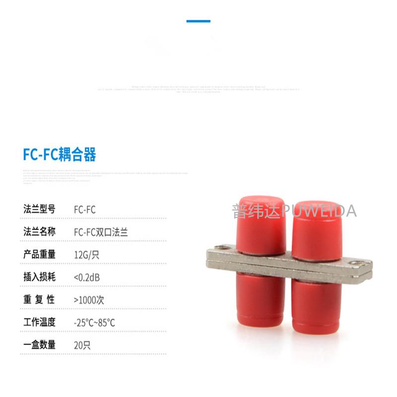 FC双工适配器