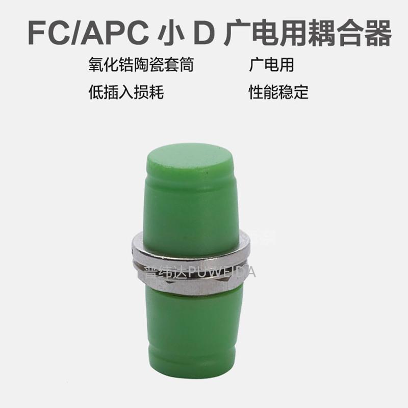 小D型FC-APC适配器广电级