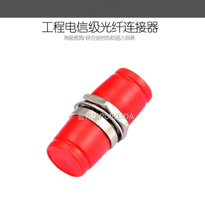 小D型FC适配器电信级
