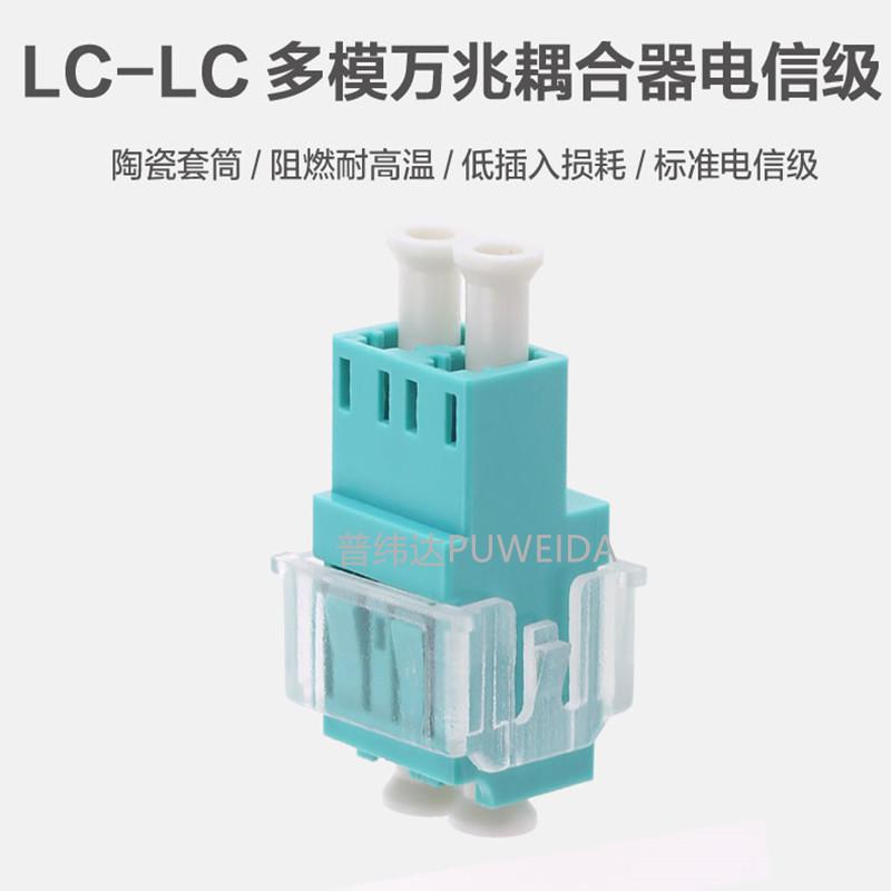 LC多模万兆适配器电信级