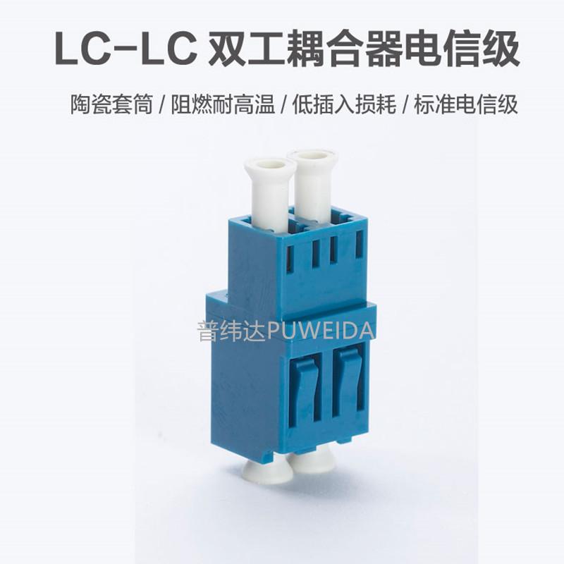 LC双工适配器电信级