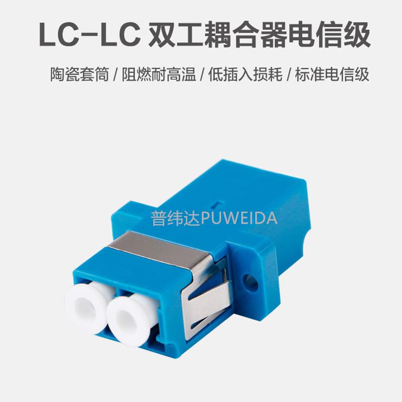 LC双工适配器电信级1