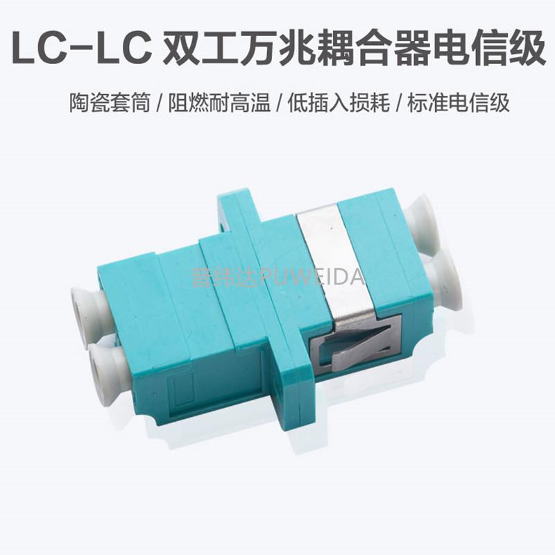 LC双工万兆适配器