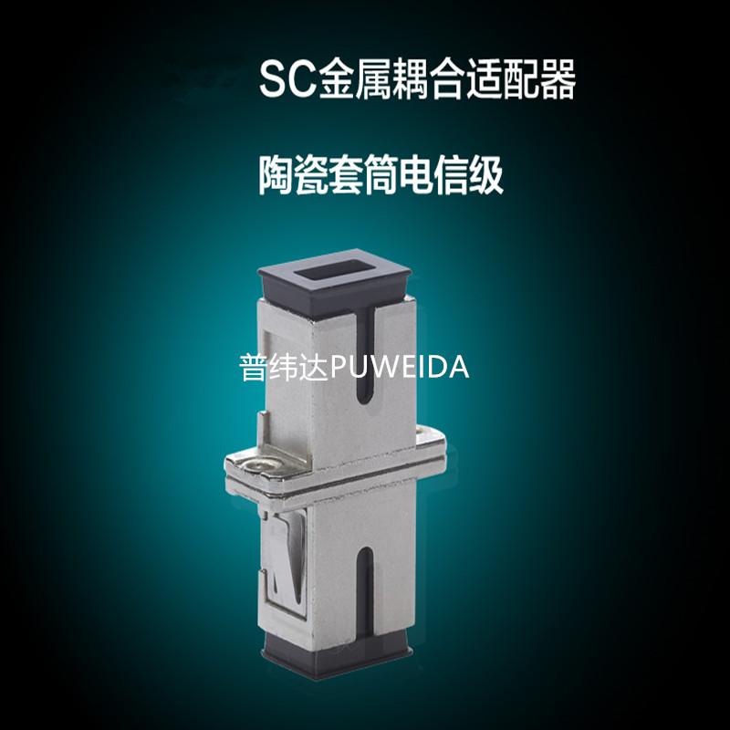 SC金属适配器