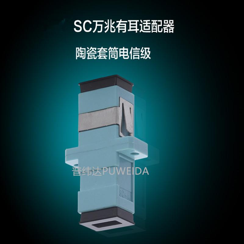 SC万兆适配器