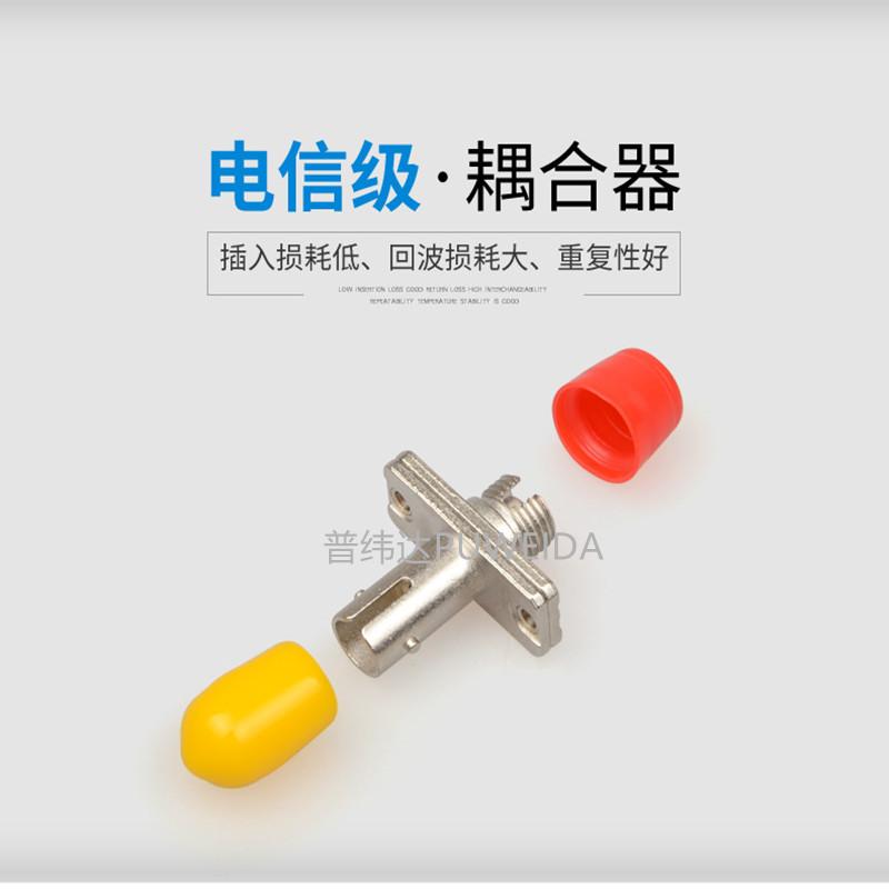 单工光纤适配器