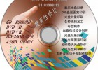 重庆光盘印制刻录DVDCD压制shi频yin频