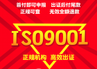 江西南昌九江iso9001认证费用一般是多少钱