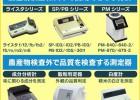 日本JISC物性测定仪,米饭食感测定仪TEX-100N