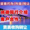 武汉资质代办武汉设计资质代办武汉房地产开发资质代办