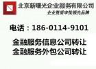 转让北京金融服务外包公司 接受委托从事票据中介外包