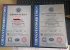青州ISO27000认证申请标准ISO27000认证意义