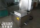 台州超声波清洗机清洗设备洁升牌超声波发生器