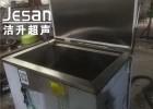 哈尔滨洁升清洗超声波清洗机招经销商