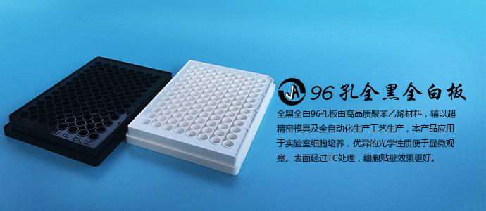 上海百千生物J09605全黑不透光96孔可拆卸酶标板条可拆卸