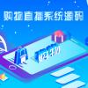 直播带货系统开发购物直播系统源码购物直播系统搭建