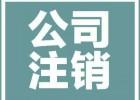 北京公司做工商注销都需要准备什么材料