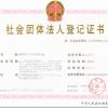 深圳行业协会办理条件