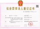 深圳行业协会办理时间及费用