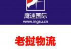 中国到老挝勐赛陆运,孟赛物流,乌多姆赛货运