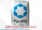 漂萊特S930Plus樹脂-螯合樹脂