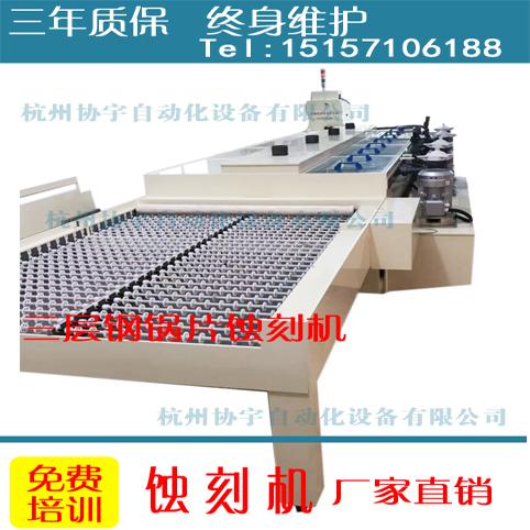杭州厂家直销环保型金属标牌腐蚀机