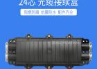 24芯熱縮型光纜接頭盒