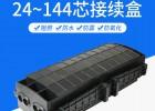 72芯熱縮型光纜接頭盒