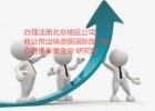 江苏文物鉴定公司注册流程 转让福建拍卖公司