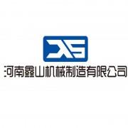 鑫山机械制造有限公司