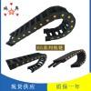 厂家65塑料拖链瑞奥现货雕刻机穿线拖链坦克链条尼龙拖链