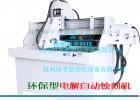 厂家直销环保型电解金属标牌机电解蚀刻机、盐水蚀刻机