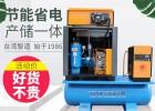 16公斤激光切割空压机静音永磁变频一体式空压机15 kw