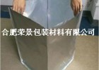 厂家定制方体铝箔袋 机器出口包装袋 大型设备机械真空包装袋