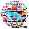西安驾照翻译公司  车管所认可的翻译公司