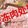 松江加工食品过期处理过期乳制品销毁浦东蛋白粉销毁
