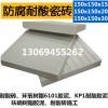 耐酸砖用什么材料粘接 耐酸砖粘贴注意事项6