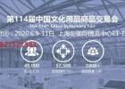 第114届文化展文化用品商品交易会2020年