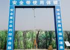 郑州建筑施工安全体验馆