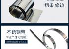 超薄不锈钢带 304不锈钢薄片薄带0.02mm 0.05mm
