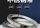 锅仔片用301不锈钢带0.05mm 0.06mm特硬不锈钢带